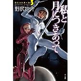 私と月につきあって (ハヤカワ文庫 JA ノ 3-15 ロケットガール 3)