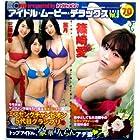 DVD 篠崎愛 葉月 和泉美沙希 三輪晴香 小松美咲 伊藤菜ノ香 里佳