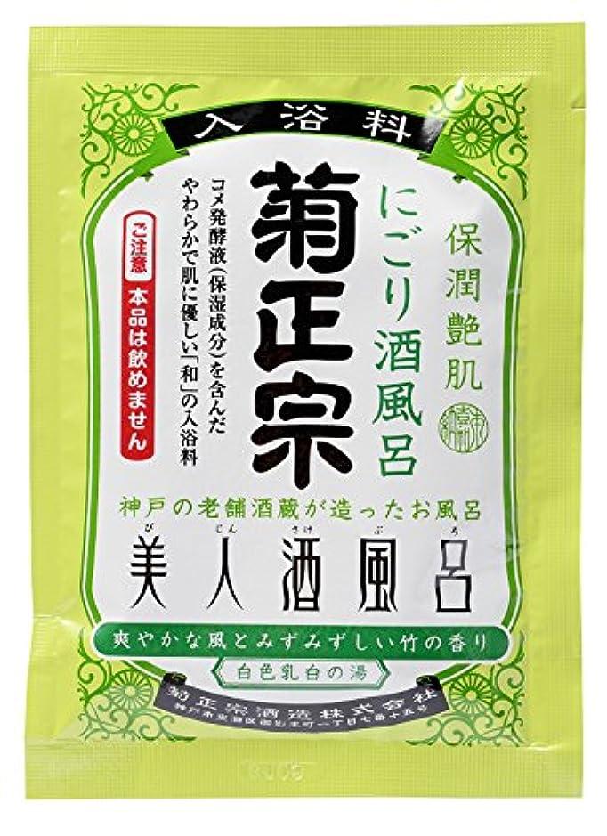 バッグ期待する置くためにパック美人酒風呂 竹の香り 60ml 10包入