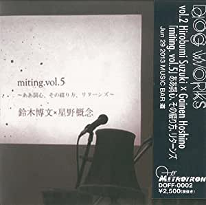 Dog Works vol.2 Hirobumi Suzuki × Gainen Hoshino 「miting vol.5」ああ詞心、その綴り方、リターンズ Jun 29 2013 MUSIC BAR道