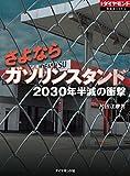 さよならガソリンスタンド(週刊ダイヤモンド特集BOOKS Vol.324)――2030年半減の衝撃