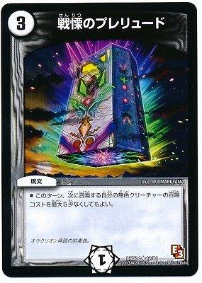 デュエルマスターズ/DMX-14/012/UC/戦慄のプレリュード/ゼロ/呪文