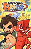 ネットゴーストPIPOPA (2) (ケロケロエースコミックス)