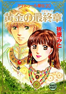 アナトゥール星伝(20) 黄金の最終章 (講談社X文庫ホワイトハート)