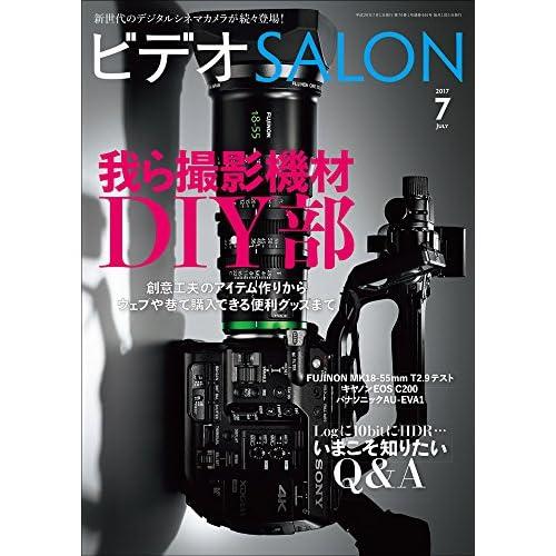 ビデオ SALON (サロン) 2017年 7月号