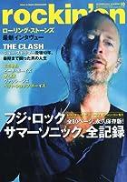 rockin'on (ロッキング・オン) 2012年 10月号 [雑誌]