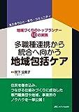 「多職種連携から統合へ向かう地域包括ケア: 地域づくりのトップランナー10...」販売ページヘ