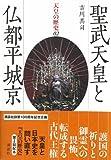 天皇の歴史(2) 聖武天皇と仏都平城京