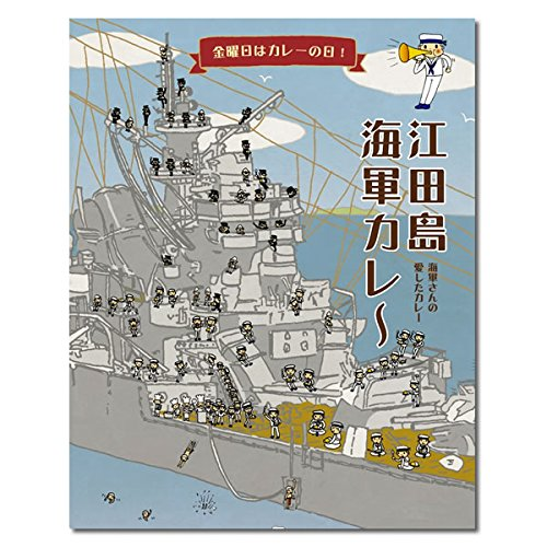 江田島海軍カレー