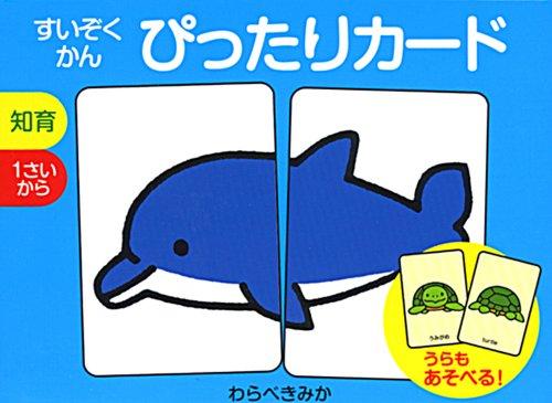 すいぞくかん ぴったりカード (単行本) ([バラエティ])
