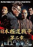日本極道戦争 第二章[DVD]