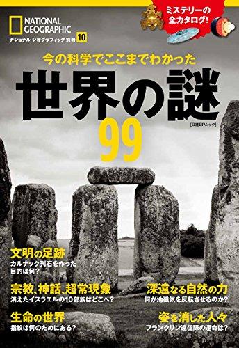 『今の科学でここまでわかった 世界の謎99』古代文明から超常現象、宇宙、生命まで