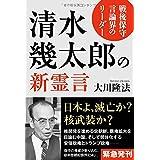 戦後保守言論界のリーダー 清水幾太郎の新霊言 (OR books)