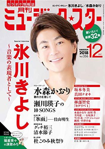 月刊ミュージック☆スター 2018年 12月号[雑誌]...
