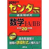 センター試験過去問研究 数学I・A/II・B [2010年版 センター赤本シリーズ] (大学入試シリーズ 602)