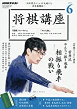 NHK将棋講座 2019年 06 月号 [雑誌]