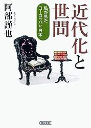 近代化と世間 私が見たヨーロッパと日本 (朝日文庫)