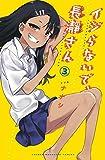 イジらないで、長瀞さん(3) (少年マガジンコミックス)