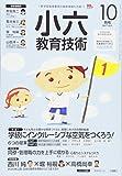 小六教育技術 2017年 10 月号 [雑誌]