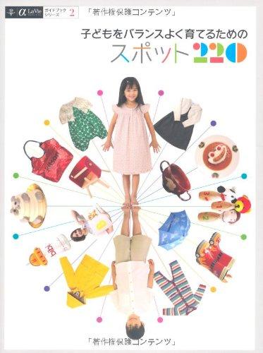 子どもをバランスよく育てるためのスポット220 (α La Vieガイドブックシリーズ)の詳細を見る