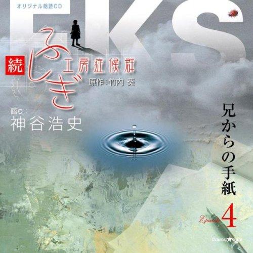 オリジナル朗読CDシリーズ 続・ふしぎ工房症候群 EPISDE.4「兄からの手紙」の詳細を見る