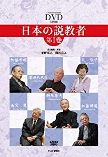 CDで聴く日本の説教 竹森満佐一 ...
