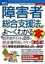 図解入門ビジネス 障害者総合支援法がよ~くわかる本[第5版]