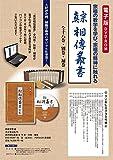 電子版DVD-ROM『相伝叢書』
