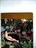 世界の美術〈第26〉ルソー,デュフィ (1965年)