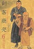 剣客商売 6 (SPコミックス)