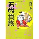 百姓貴族 (2) (ウィングス・コミックス)
