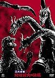 三大怪獣 地球最大の決戦 東宝DVD名作セレクション 画像