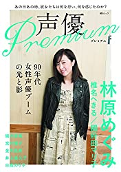 声優Premium[プレミアム] (綜合ムック)
