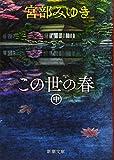 この世の春(中) (新潮文庫) 画像