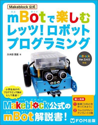 Makeblock公式 mBotで楽しむ レッツ! ロボットプログラミング...
