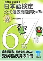 日本語検定公式過去問題集 6級・7級 平成28年度版