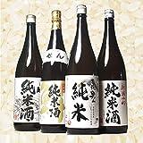 日本酒 純米酒 4本 飲み比べ セット 1800ml 第5弾