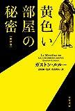 黄色い部屋の秘密〔新訳版〕 (ハヤカワ・ミステリ文庫)