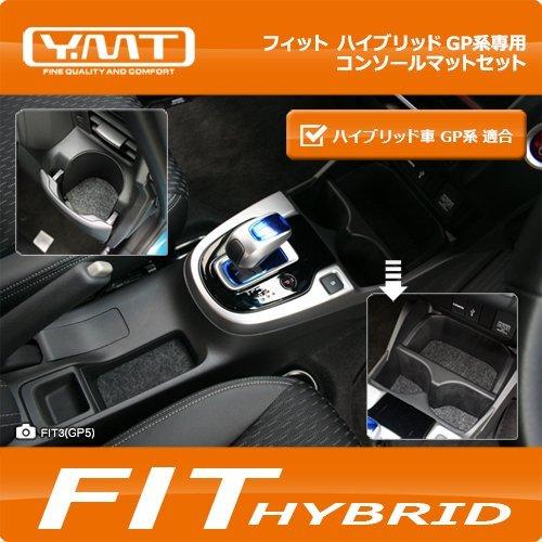 YMT GP系フィットハイブリッド コンソールマットセット -