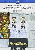 俺たちは天使じゃない [DVD] 画像