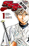 SAND STORM SLUGGER 1【期間限定 無料お試し版】 (少年チャンピオン・コミックス)