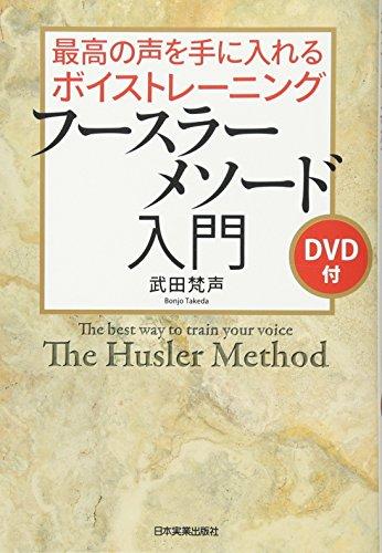 フースラーメソード入門〈DVD付〉