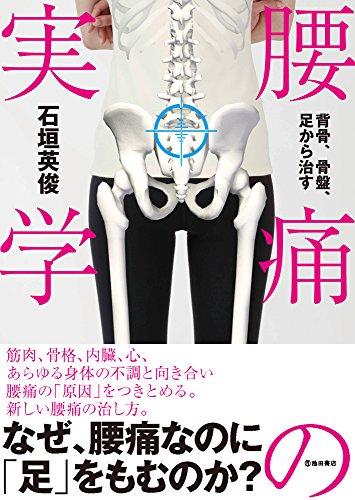 背骨、骨盤、足から治す 腰痛の実学
