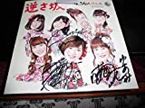 AKB48 じゃんけん民 逆さ坂CD+DVD 田名部 湯本 福岡直筆サイン入