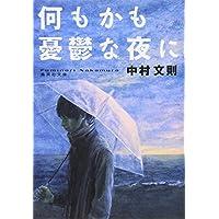 何もかも憂鬱な夜に (集英社文庫)