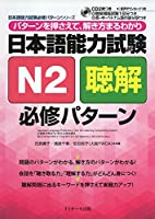 日本語能力試験N2聴解 必修パターン (日本語能力試験必修パターンシリーズ)