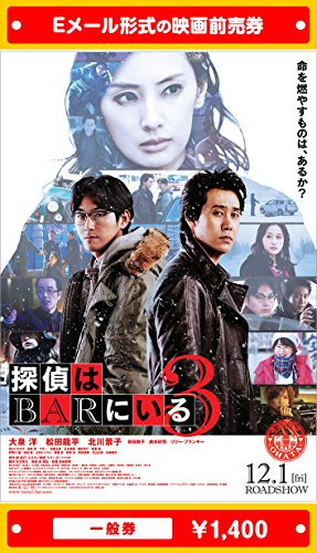 『探偵はBARにいる3』映画前売券(一般券)(ムビチケEメール送付タイプ)