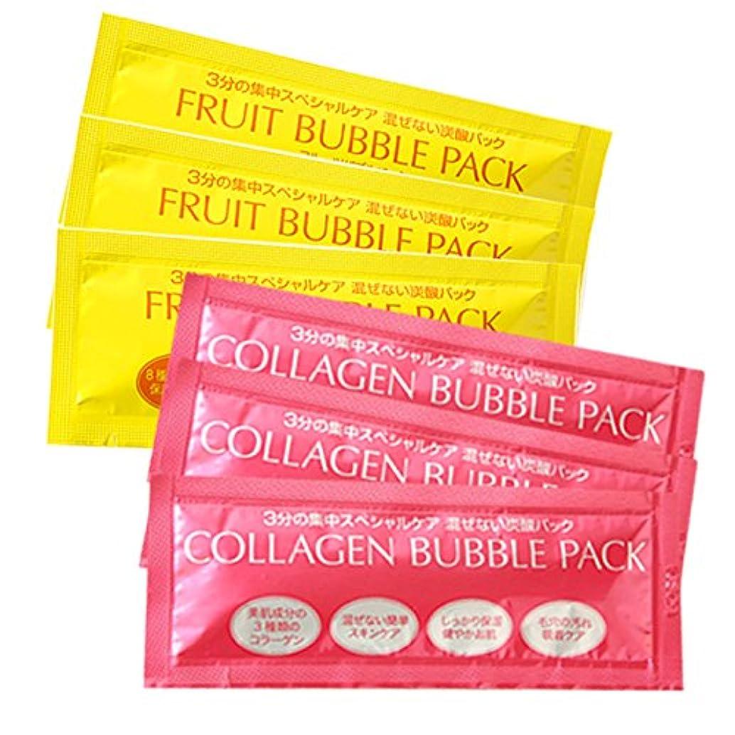 抵抗禁止する配列無添加 炭酸パック (コラーゲン3枚+フルーツ3枚)