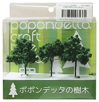 ポポンデッタの樹木 広葉樹 深緑色 70mm