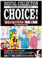 Digital Collection Choice! きれいなイラスト・職業人物編